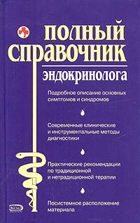- Полный справочник эндокринолога обложка книги