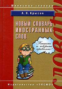 Крысин Л.П. - Новый словарь иностранных слов обложка книги