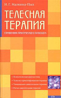 Телесная терапия. Справочник практического психолога обложка книги