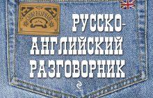 Андреева О.П. - Русско-английский разговорник обложка книги