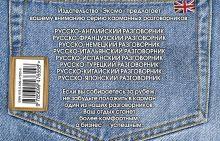 Обложка сзади Русско-английский разговорник Андреева О.П.