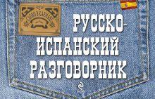Ястремский Л.С. - Русско-испанский разговорник обложка книги