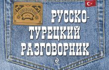 Волкова В.Л. - Русско-турецкий разговорник обложка книги