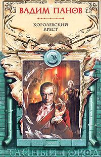 Королевский Крест обложка книги