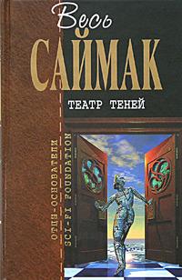 Театр теней обложка книги
