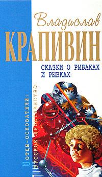 Крапивин В.П. - Сказки о рыбаках и рыбках обложка книги