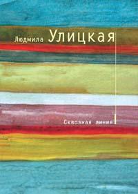 Улицкая Л.Е. - Сквозная линия обложка книги