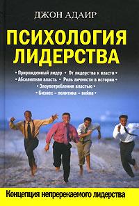 Адаир Д. - Психология лидерства обложка книги