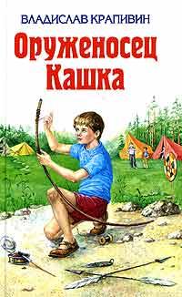 Крапивин В.П. - Оруженосец Кашка обложка книги