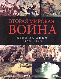 Вторая мировая война. День за днем. 1939 -1945 обложка книги