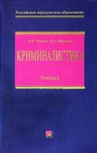 Ищенко Е.П., Образцов В.А. - Криминалистика: Учебник' обложка книги