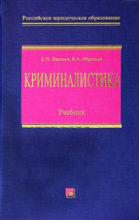 Ищенко Е.П., Образцов В.А. - Криминалистика: Учебник обложка книги