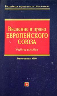 Введение в право Европейского Союза: учебное пособие обложка книги