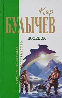Обложка Поселок Булычев К.