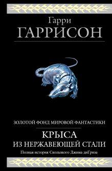 Крыса из нержавеющей стали обложка книги