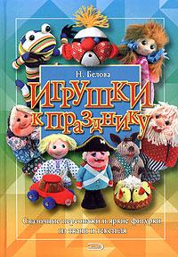 Игрушки к празднику Белова Н.Р.