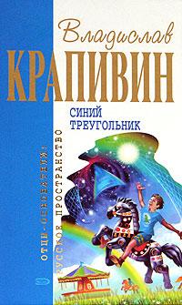 Крапивин В.П. - Синий треугольник обложка книги