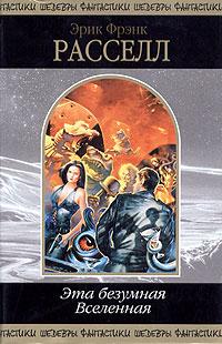 Расселл Э.Ф. - Эта безумная Вселенная обложка книги