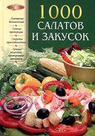 Родионова И.А. - 1000 салатов и закусок' обложка книги
