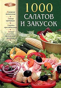 Родионова И.А. - 1000 салатов и закусок обложка книги
