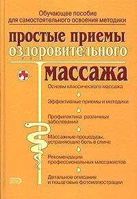 Простые приемы оздоровительного массажа обложка книги