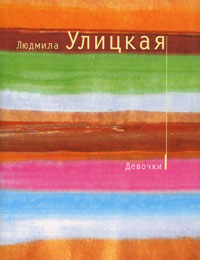 Улицкая Л.Е. - Девочки обложка книги