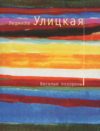Улицкая Л.Е. - Веселые похороны обложка книги