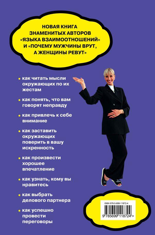 Скачать бесплатно книгу язык телодвижений