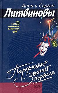Парфюмер звонит первым Литвинова А.В., Литвинов С.В.