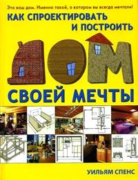 Как спроектировать и построить дом своей мечты