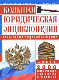 - Большая юридическая энциклопедия (коричневая) обложка книги