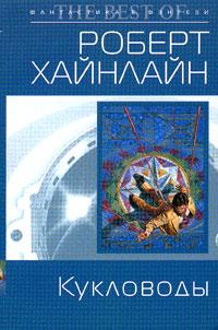 Хайнлайн Р. - Кукловоды обложка книги
