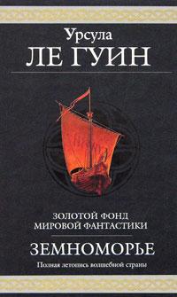 Ле Гуин У. - Земноморье обложка книги