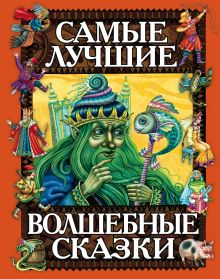 - Самые лучшие волшебные сказки обложка книги