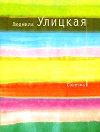 Улицкая Л.Е. - Сонечка обложка книги