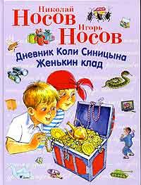 Дневник Коли Синицына. Женькин клад (ил. О.Чумаковой, М. Мордвинцевой) обложка книги