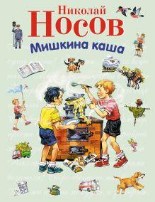 Носов Н.Н. - Мишкина каша (ил. В. Канивца) (ст.изд.) обложка книги
