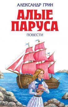 Обложка Алые паруса (ил. С. Трубецкой) Александр Грин