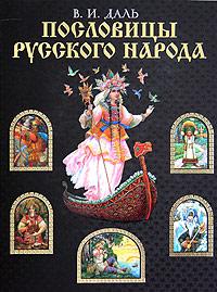 Пословицы русского народа обложка книги