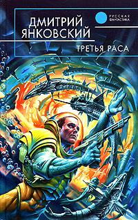 Янковский Д. - Третья раса обложка книги