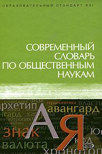 Данильян О.Г., Панов Н.И. - Современный словарь по общественным наукам обложка книги