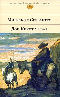 Дон Кихот. Часть I обложка книги