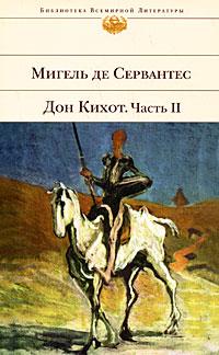 Дон Кихот. Часть II обложка книги