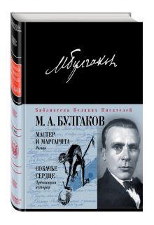Булгаков М.А. - Мастер и Маргарита. Собачье сердце обложка книги