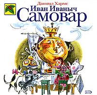 Иван Иваныч Самовар обложка книги