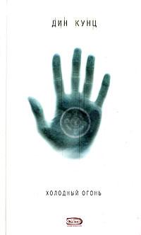 Кунц Д. - Холодный огонь обложка книги