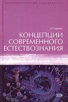 Садохин А.П. - Концепции современного естествознания: Учебное пособие' обложка книги