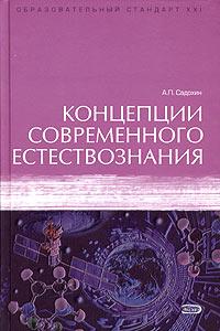 Концепции современного естествознания: Учебное пособие