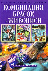 Чиварди Д. - Комбинация красок в живописи обложка книги