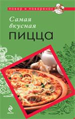 - Самая вкусная пицца обложка книги